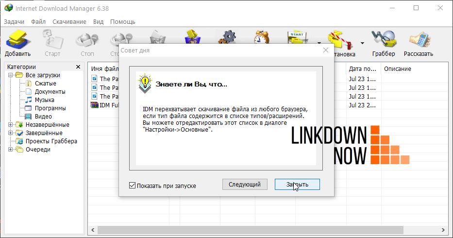 Khởi động phần mềm Internet Download Manager